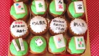 麻雀(マージャン)モチーフのアイシングカップケーキ