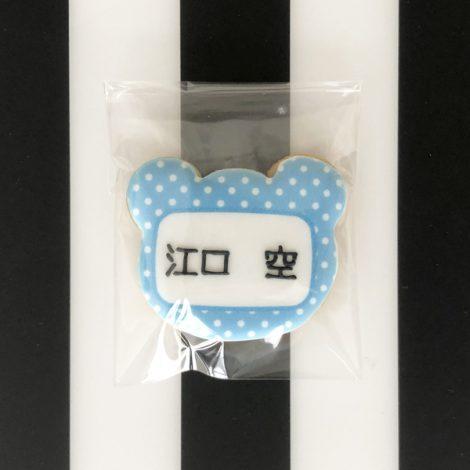 名札型アイシングクッキー_バラバラの名入れ/文字入れが可能7