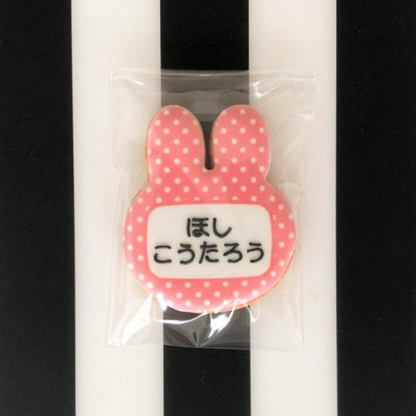 名札型アイシングクッキー_バラバラの名入れ/文字入れが可能8