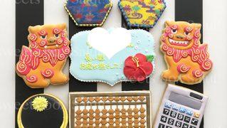 沖縄モチーフのアイシングクッキー