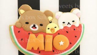 リラックマお誕生日用アイシングクッキー