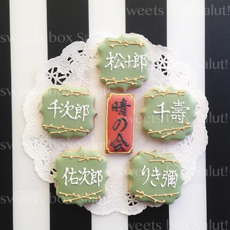 歌舞伎「伊勢参宮神乃賑」アイシングクッキー2