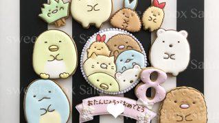 すみっコぐらしの誕生日用アイシングクッキー