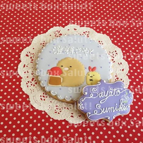 「すみっコぐらし」のアイシングクッキー